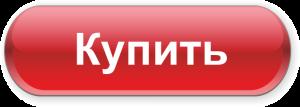 knopka_kupit